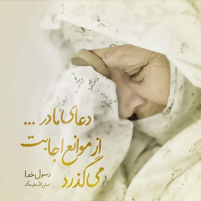 عکس پروفایل احادیث امامان در مورد دعای مادر