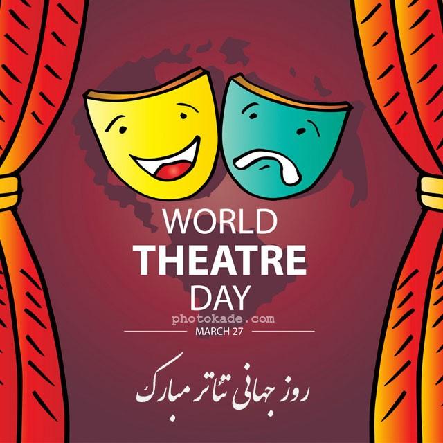 عکس نوشته روز جهانی تئاتر مبارک