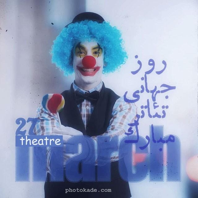 متن تبریک روز جهانی تئاتر