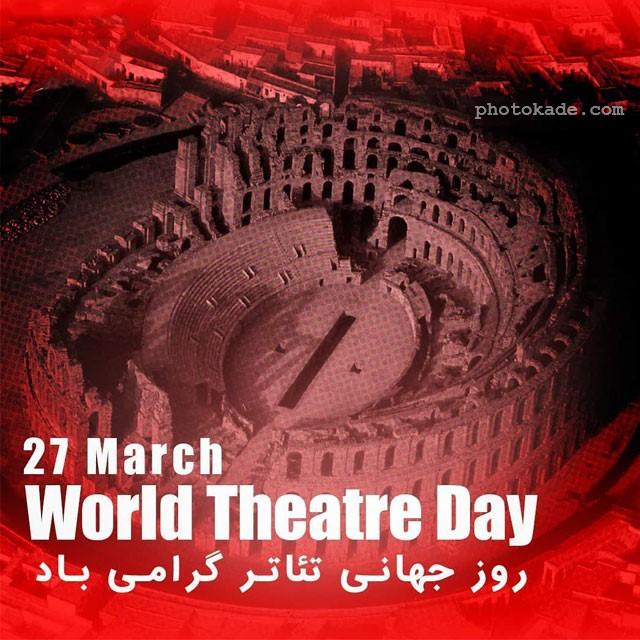 عکس تبریک روز جهانی تئاتر