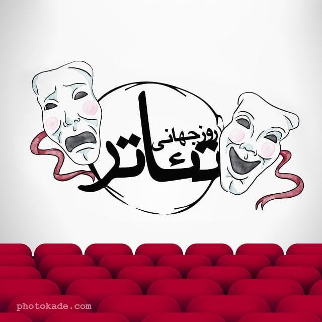 عکس نوشته روز جهانی تئاتر برای پروفایل