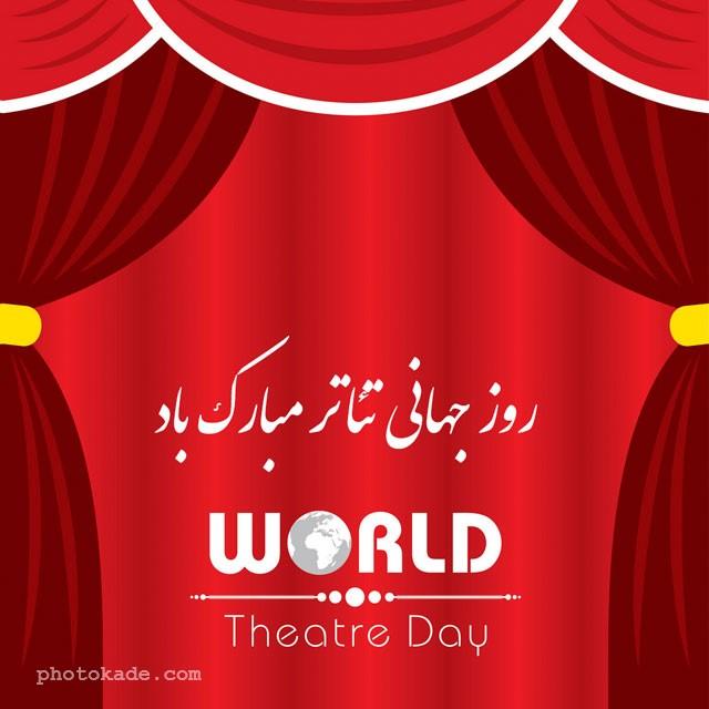 پروفایل تبریک روز تئاتر