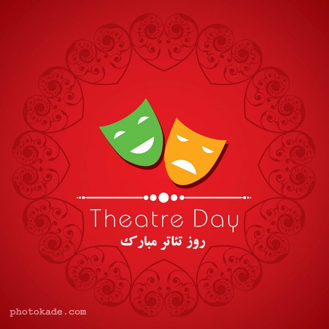 عکس نوشته happy theater day