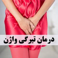 تیرگی واژن و رفع تیرگی واژن با 20 درمان خانگی و گیاهی