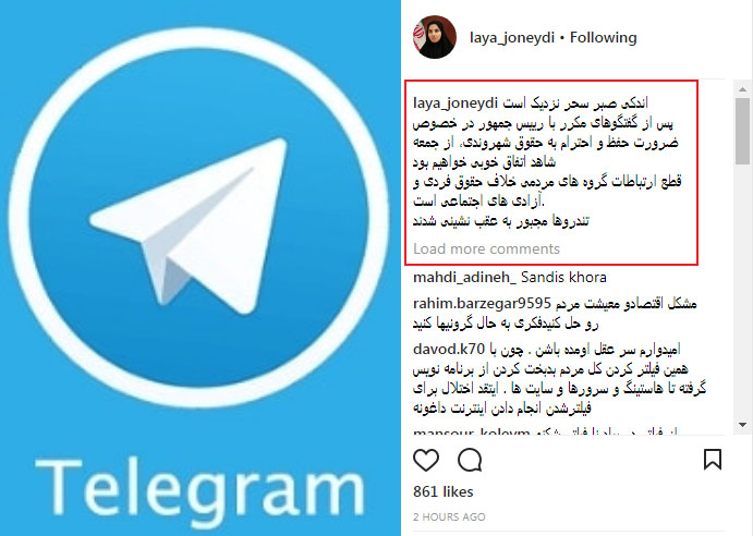 رفع فیلتر تلگرام تا جمعه 4 خرداد 97