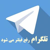 ماجرای خبر رفع فیلتر تلگرام تا جمعه 4 خرداد 97