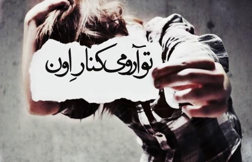 دل نوشته های کوتاه غمگین عاشقانه