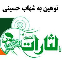 ماجرای توهین یالثارات به شهاب حسینی