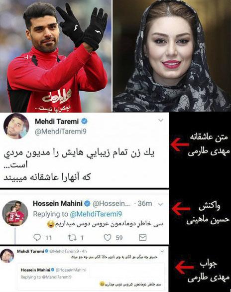 ازدواج مهدی طارمی و سحر قریشی + فیلم لو رفته در قطر