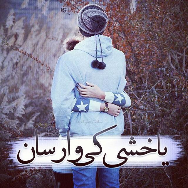 اشعار ترکی عاشقانه با عکس نوشته