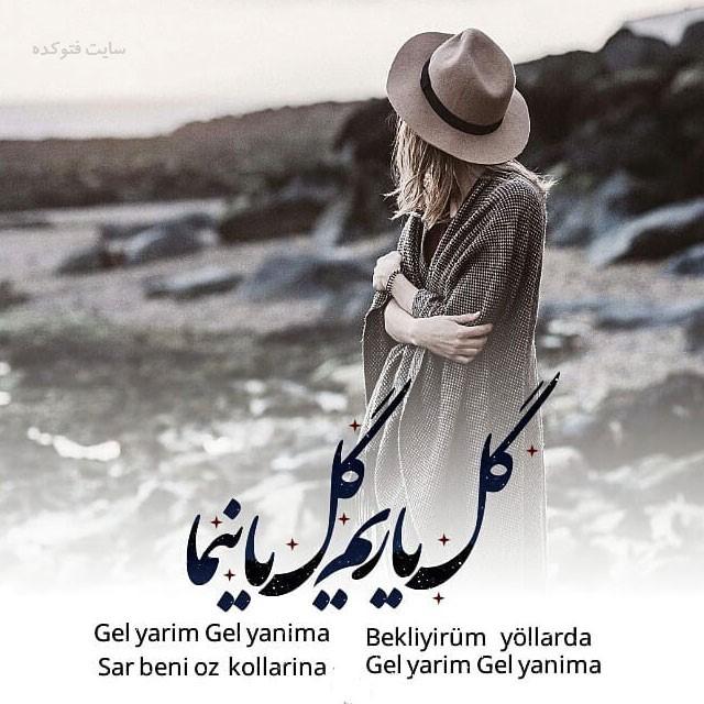شعر ترکی غمگین جدایی با عکس نوشته پروفایل