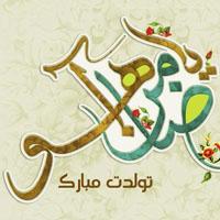 متن ولادت امام رضا با عکس نوشته