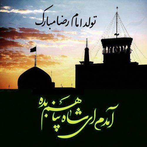 عکس تولد امام رضا