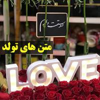 متن های زیبا برای تبریک تولد عاشقانه