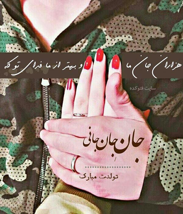 متن های تبریک تولد خاص عاشقانه با عکس نوشته