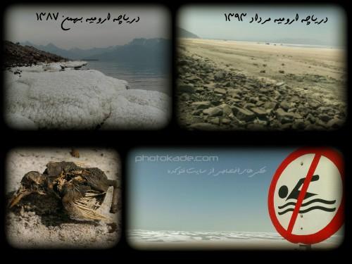 عکس های دریاچه ارومیه 1393