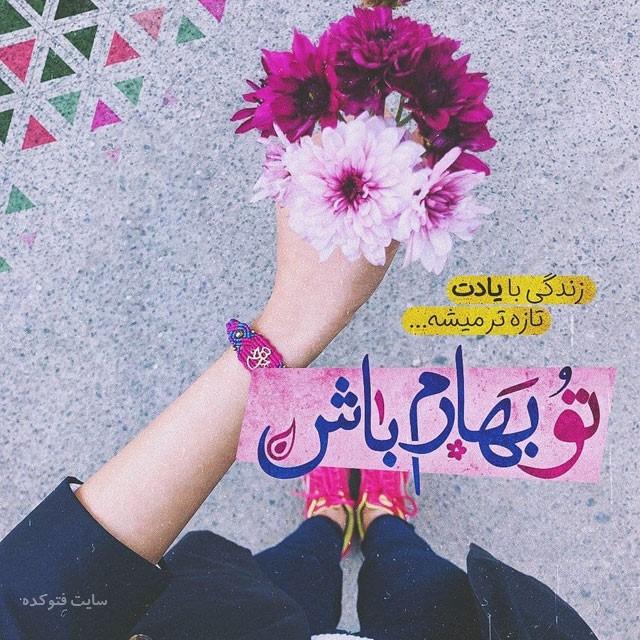 عکس پروفایل بهار با متن زیبا