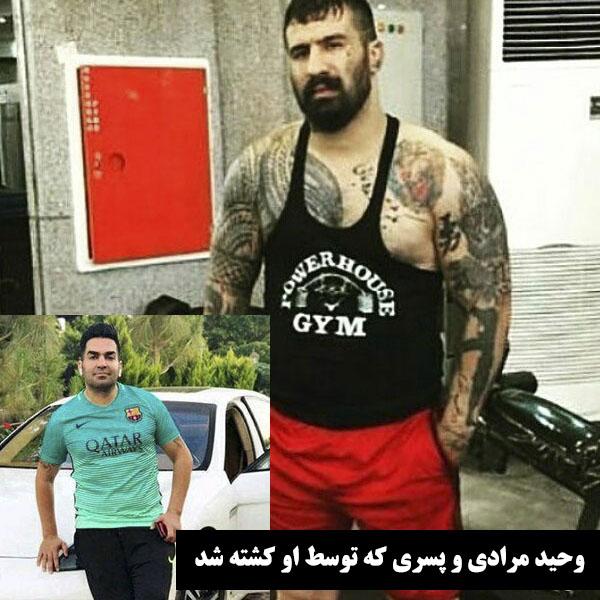 عکس وحید مرادی + کسی را که کشت