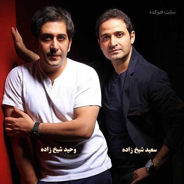 وحید شیخ زاده و برادرش سعید شیخ زاده