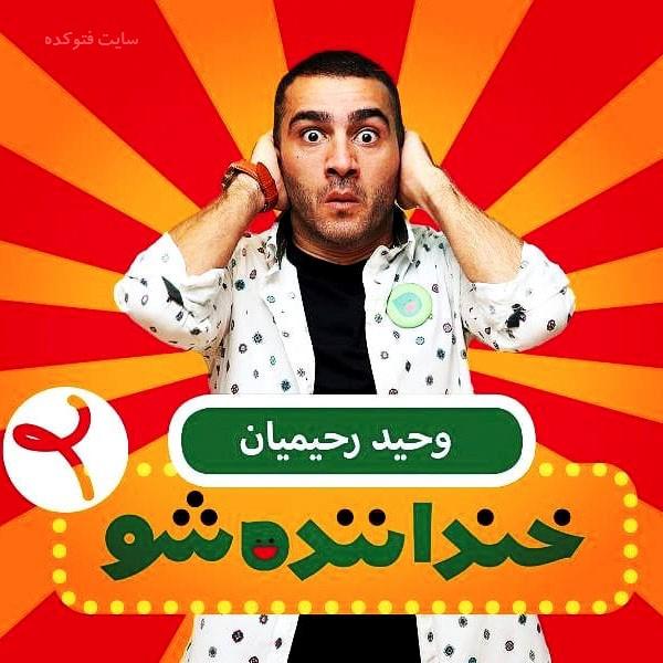 بیوگرافی وحید رحیمیان کمدین خندوانه + زندگی شخصی