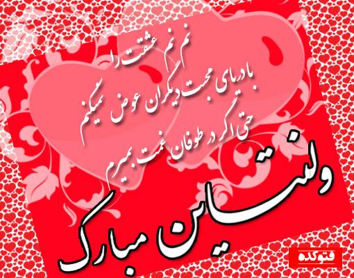 کارت پستال تبریک ولنتاین روز عشق