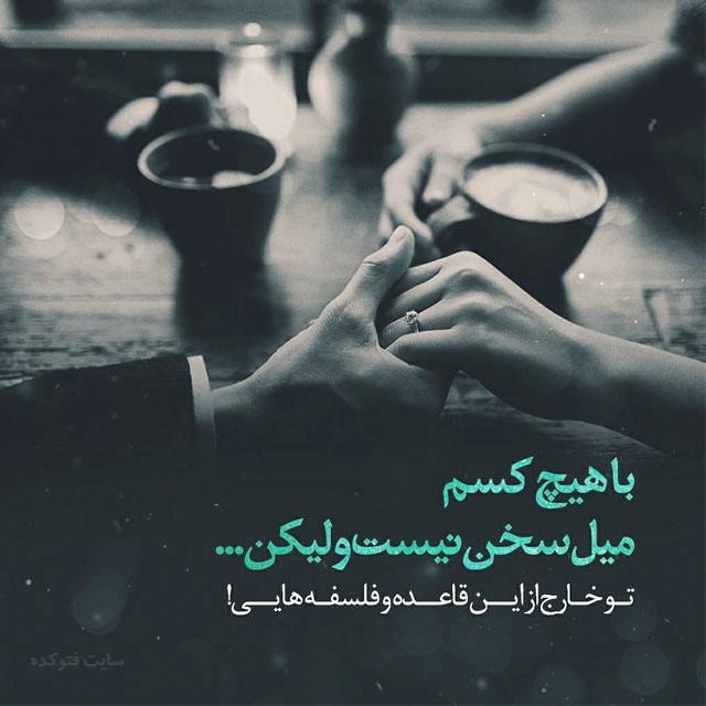 متن برای عشقم با عکس پروفایل