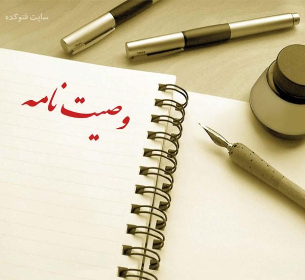 آشنایی با انواع وصیت نامه و طریقه نوشتن آن