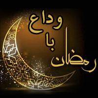 خداحافظی با رمضان با متن های زیبا