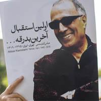 تشییع عباس کیارستمی با حضور هنرمندان