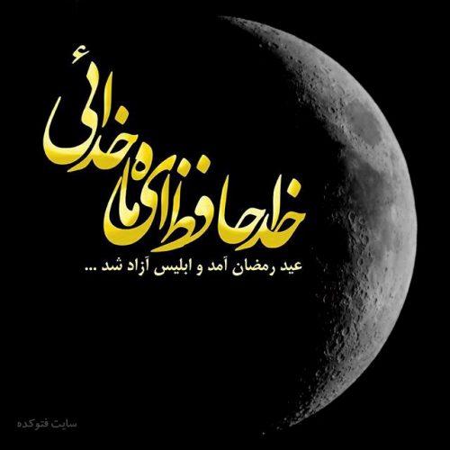 عکس نوشته وداع با رمضان, عکس خداحافظی با رمضان