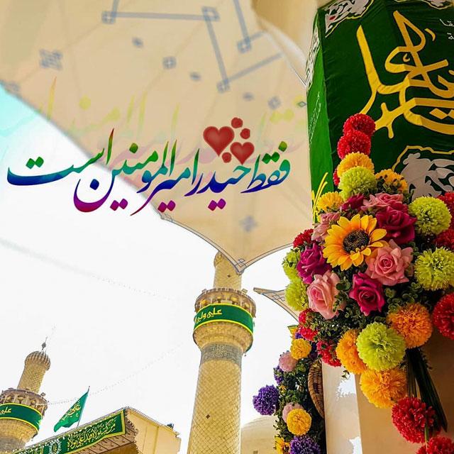 عکس نوشته ولادت حضرت علی با متن زیبا