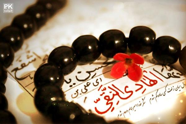 عکس نوشته ولادت امام هادي (ع) با متن تبريک   انجمن نگاه دانلود