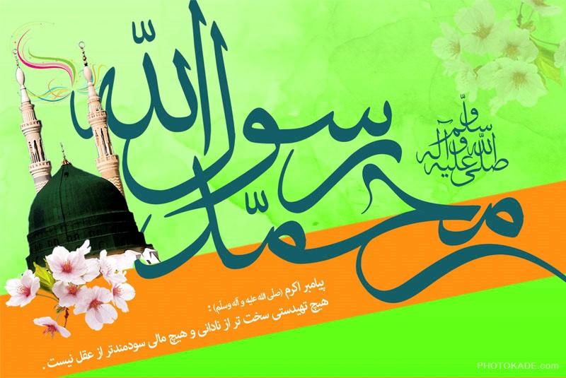 عكس تبريك ولادت حضرت محمد