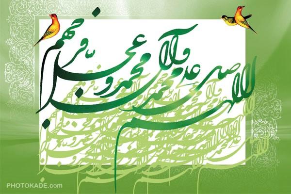 عكس و متن تبريك ولادت حضرت محمد