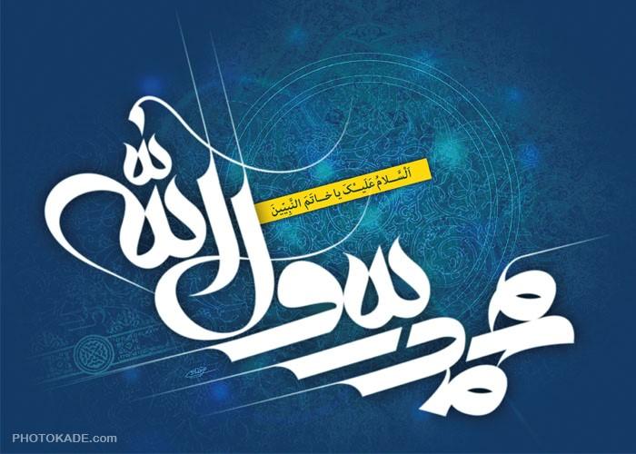 عكس نوشته ولادت محمد رسول الله + متن