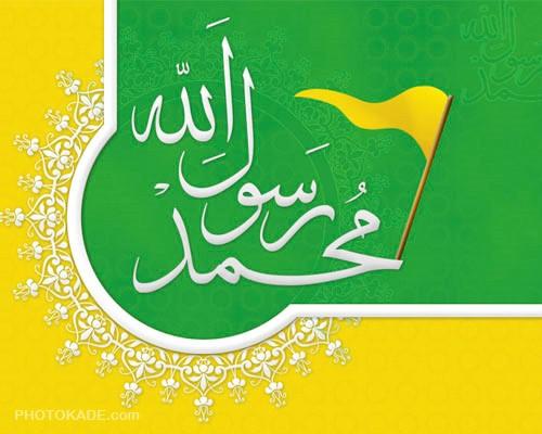 عکس پروفایل ولادت محمد رسول خدا