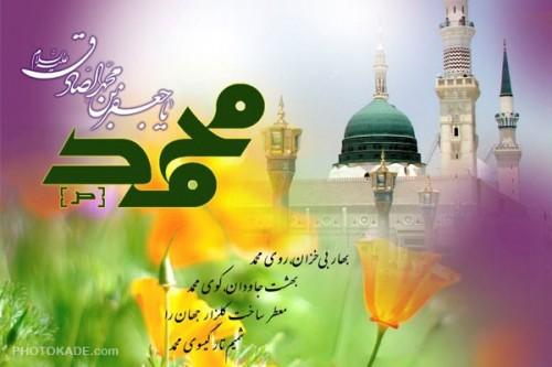 عکس تبریک ولادت حضرت محمد و امام صادق