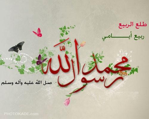 عكس ميلاد حضرت محمد مصطفي