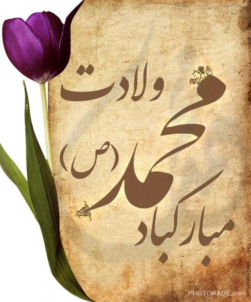 عکس پروفایل ولادت محمد (ص) مبارکباد