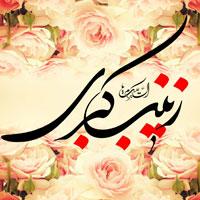 عکس نوشته و متن تبریک ولادت حضرت زینب (س)