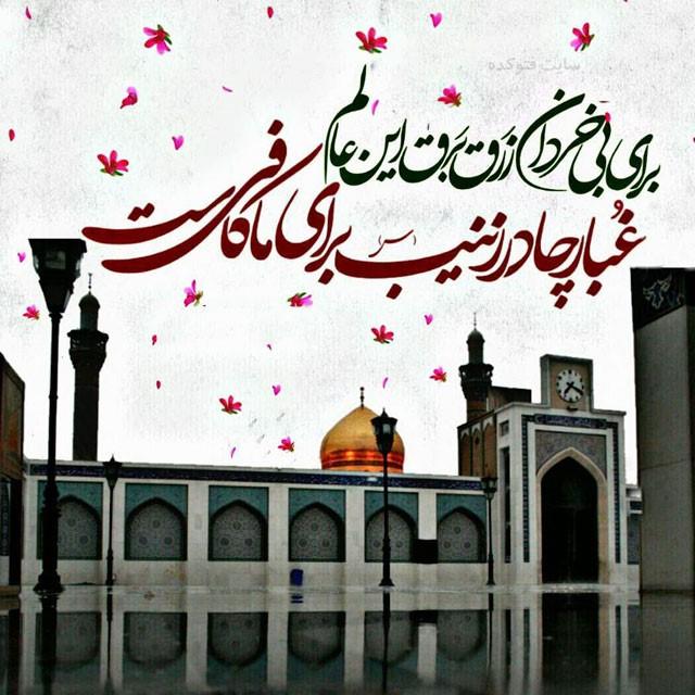 عکس نوشته میلاد حضرت زینب مبارک