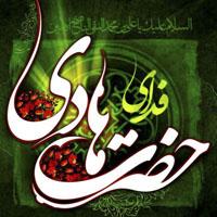 عکس ولادت امام هادی + متن تبریک ولادت امام هادی