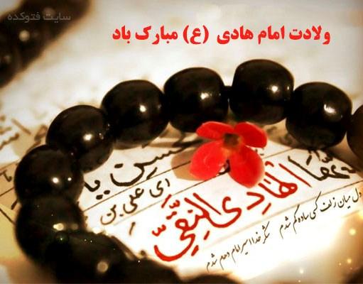 عکس و متن تبریک ولادت امام هادی 1396