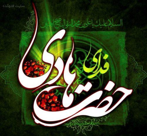 عکس نوشته ولادت امام هادی