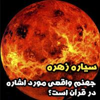 سیاره زهره جهنم مورد اشاره در قرآن است ؟ + عکس و آیه ها