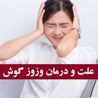 علت وزوز گوش نشانه چیست با 40 دلیل و راهکار درمانی