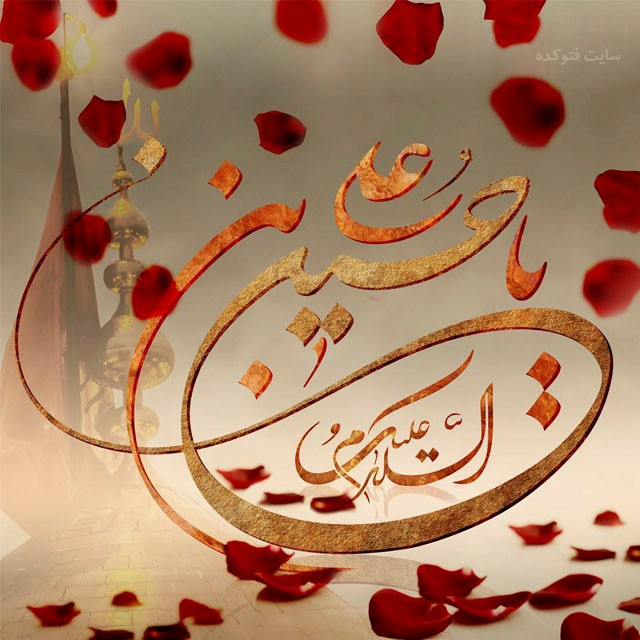 عکس نوشته تبریک میلاد امام حسین