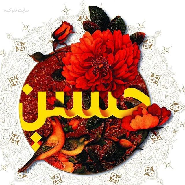 عکس متن میلاد امام حسین مبارک