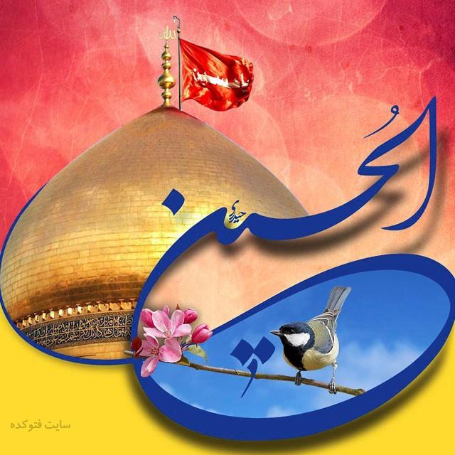 عکس نوشته تولد امام حسین