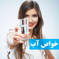 فواید نوشیدن آب قبل از خواب